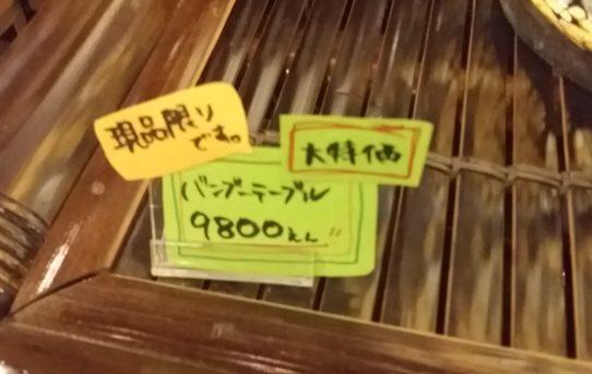 バリ島バンブーテーブルもこの価格!