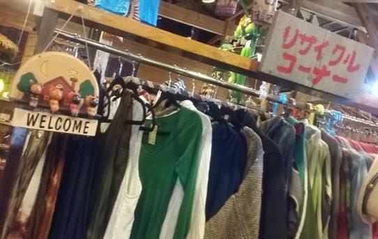 服飾リサイクル商品(古着)21点入荷