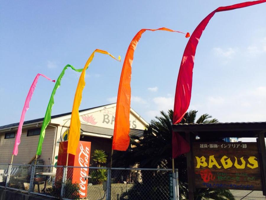 バリ島旗【ウンブルウンブル】