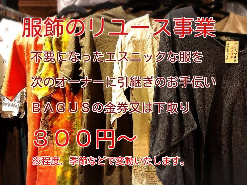 BAGUSの服飾リユース