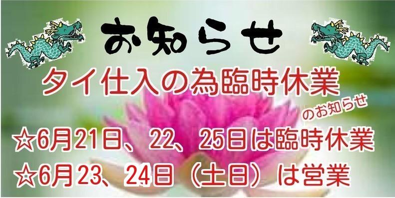 6月21日(木)から25までタイ仕入 短期決戦