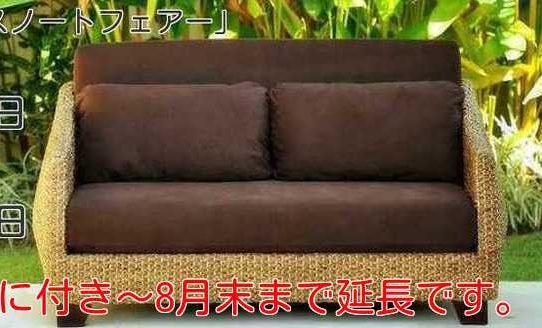 バリ島グレイスノート家具フェアー延長!