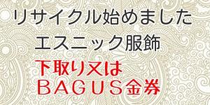 BAGUSの服飾リサイクル