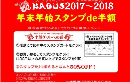 12月~2018年1月末まではBAGUSの周年記念!超絶スタンプ3個で1点半額企画