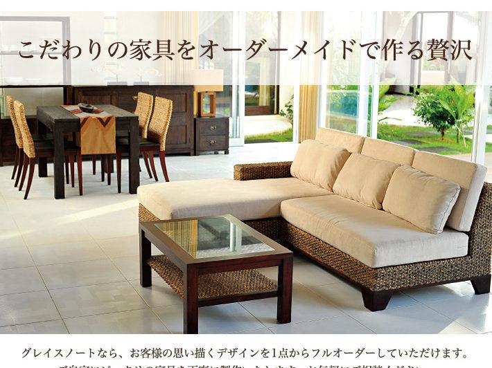 バリ島編み系家具ブランド【グレイスノート】