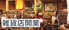 エスニック雑貨店開業コンサル