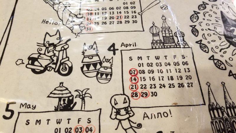2019年ネパールカレンダー