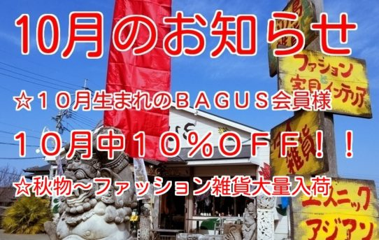 BAGUSの10月のお知らせ