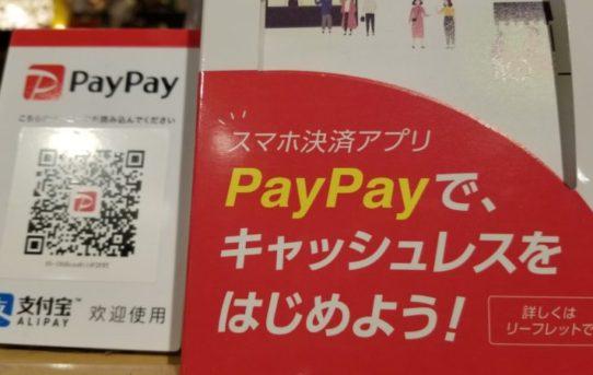 スマホキャッシュレス決済!PayPay使えるようになりました。