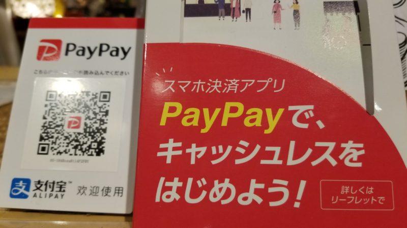 ペイペイ使える,PayPay利用,スマホ決済,キャッシュレス決済,