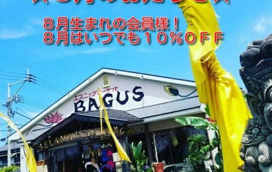 8月BAGUSからのお知らせ!
