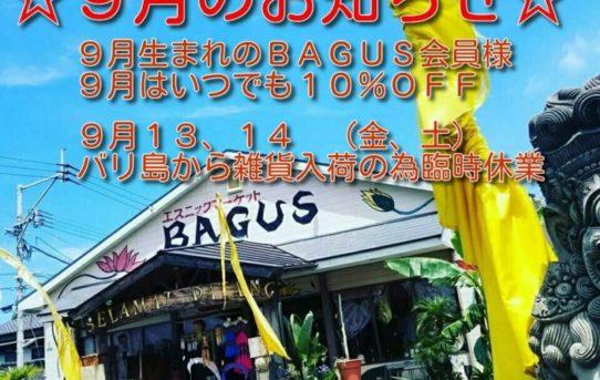 9月BAGUSからのお知らせ!