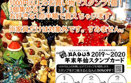 BAGUS創業祭&年末年始イベント!2019~2020