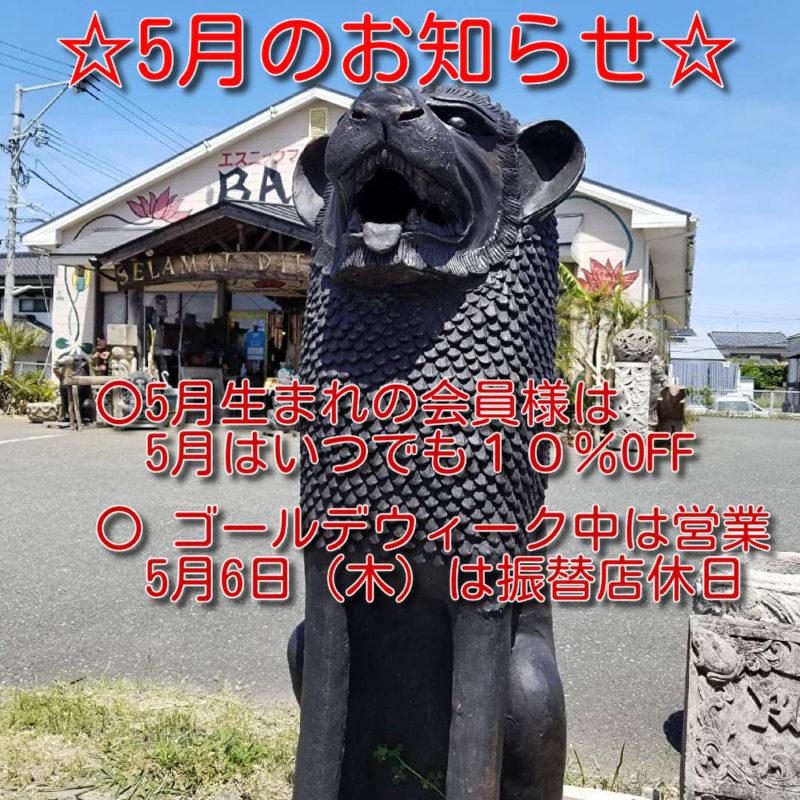 福岡のエスニック雑貨店